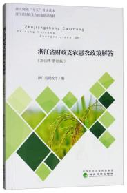 浙江省财政支农惠农政策解答(2018年修订版)