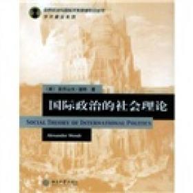 国际政治的社会理论 温特 北京大学出版社9787301083598