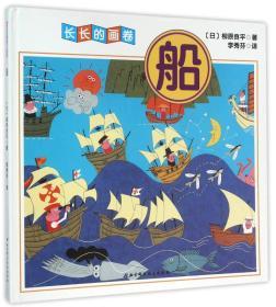 【正版】船 (日)柳原良平著