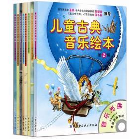 儿童古典音乐绘本第2辑全8册