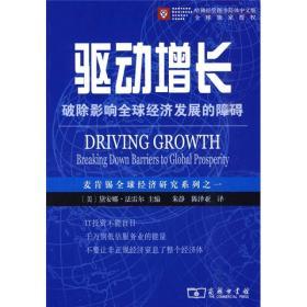 驅動增長——破除影響全球經濟發展的障礙