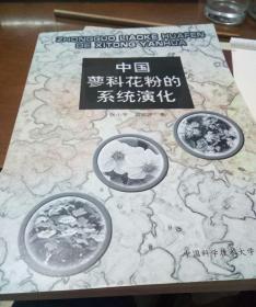 中国蓼科花粉的系统演化