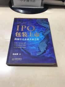 IPO包装上市:揭秘中小企业上市之道