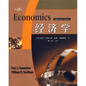 当天发货,秒回复咨询二手包邮 经济学 第18版 萨缪尔森 萧琛主译 9787115173430如图片不符的请以标题和isbn为准。