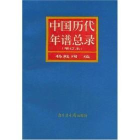 中国历代年谱总录