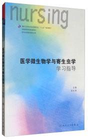 医学微生物学与寄生虫学学习指导(供本科护理学类专业用 配增值)
