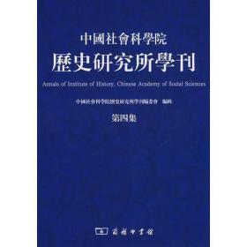 中国社会科学院历史研究所学刊(第四集)
