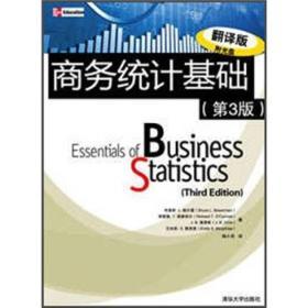 商务统计基础:第3版