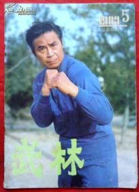 武林,1983年5期