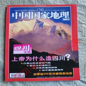 中国国家地理2002年第6期 (无地图)