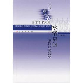 中国哲学青年学术文库:承洛启闽——道南学派思想研究