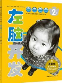 GL-QS左右脑开发系列-左脑开发(2岁)