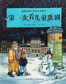 第一次看儿童歌剧(精)/德国经典儿童音乐启蒙书