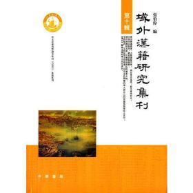 域外汉籍研究集刊(第10辑)