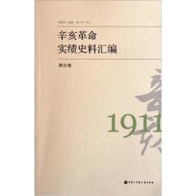 辛亥革命实绩史料汇编 舆论卷