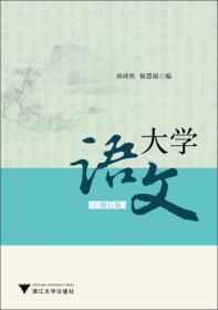 大学语文(C修订版)