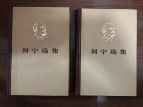 列宁选集【四册】