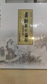 传世典藏当代名家高旭奇手卷精品(第一辑):萧散高士图卷