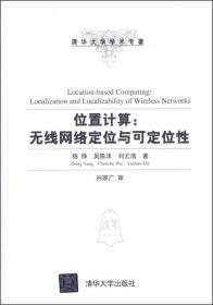 位置计算:无线网络定位与可定位性
