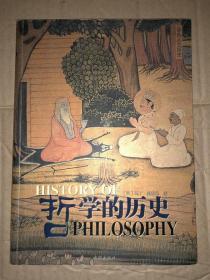 哲学的历史