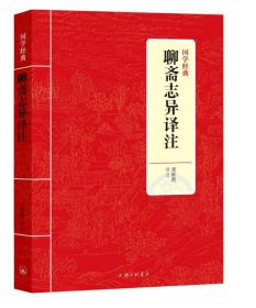 国学经典:聊斋志异译注
