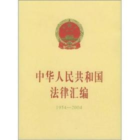 中华人民共和国法律汇编1954-2004