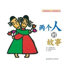 "GL-QS""学会爱自己""性教育绘本:两个人的故事"