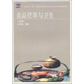 """""""换代型""""系列·高职高专教育旅游与饭店管理专业教材新系:食品营养与卫生(第4版)"""