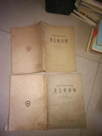 蒸汽机车学   中 下  高等学校教学用书