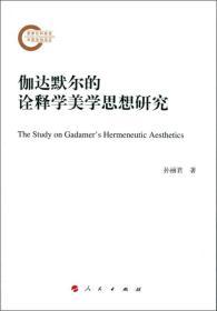 伽达默尔的诠释学美学思想研究