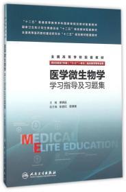 医学微生物学学习指导及习题集