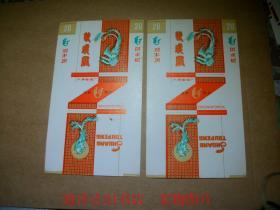 早期全品未使用三无烟标 -- 双头凤--  2枚合售