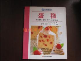 西餐教室:蛋糕(戚风蛋糕·蛋塔·布丁·木斯巧制作)(没有印章字迹勾划)