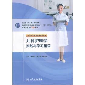儿科护理学实践与学习指导(五年一贯制护理配教)