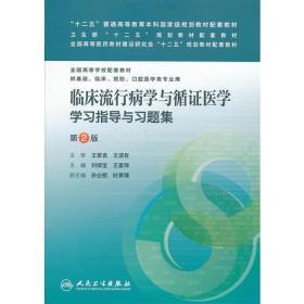 临床流行病学与循证医学学习指导与习题集(二版/本科临床配教)