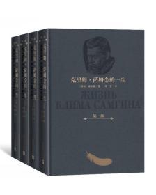 克里姆·萨姆金的一生(1-4卷)