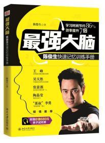 最强大脑:陈俊生快速记忆训练手册