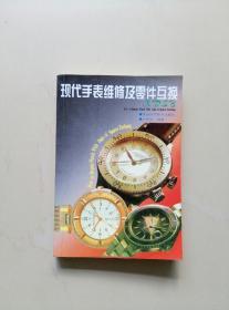 现代手表维修及零件互换