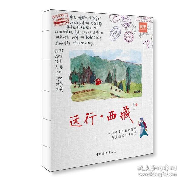 远行 西藏