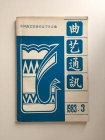 曲艺通讯1983.3