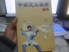 中国式太极拳全集