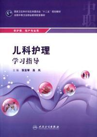 儿科护理学习指导(中职护理配教)