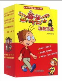 百变马丁动漫宝盒百变马丁动漫宝盒80308D