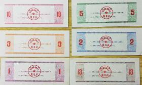 1974年银川工种粮票