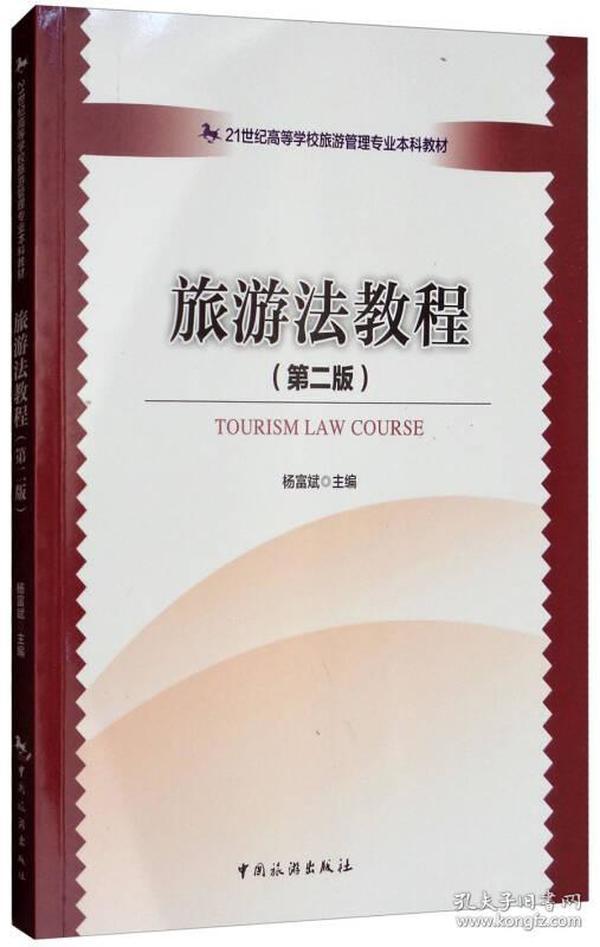 21世纪高等学校旅游管理专业本科教材--旅游法教程(第二版)