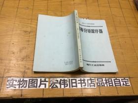 对称分量滤序器  1957年一版一印