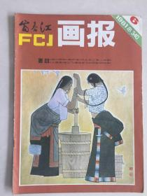 富春江画报1981年6