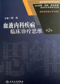 临床思维培养导引丛书:血液内科疾病临床诊疗思维(第2版)