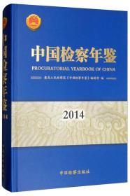 中国检察年鉴2014
