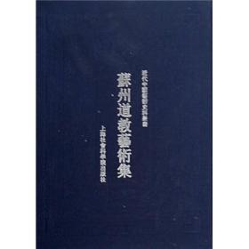 苏州道教艺术集